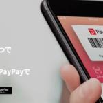 【PayPayの使い方】チャージ方法や使えるお店を徹底解説
