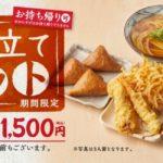 """<span class=""""title"""">【1/12~31】丸亀製麺でd払いを使うとお得!最大70%還元になるキャンペーンとは?</span>"""