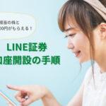 "<span class=""title"">【紹介あり】LINE証券口座開設の手順!クイズ3問正解で3株3,000円相当がもらえる</span>"