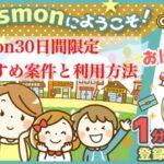 "<span class=""title"">【itsmon】登録後30日以内限定!1000円分のコインがもらえるおすすめ案件と利用方法</span>"